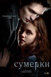 Сумерки / Twilight (2008)