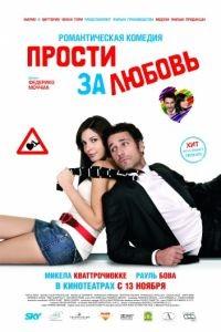 Прости за любовь / Scusa ma ti chiamo amore (2008)