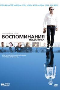 Воспоминания неудачника / Flashbacks of a Fool (2008)