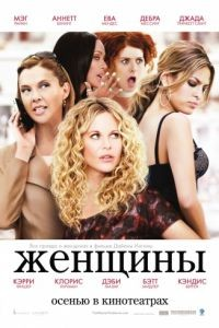 Женщины / The Women (2008)