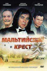 Мальтийский крест (2008)