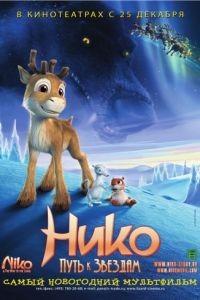 Нико: Путь к звездам / Niko - lentjn poika (2008)