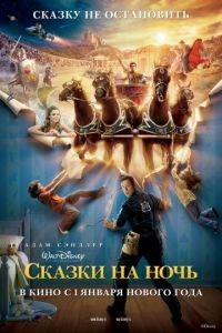 Сказки на ночь / Bedtime Stories (2008)