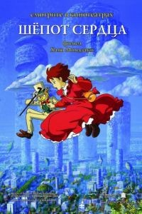 Шёпот сердца / Mimi wo sumaseba (1995)