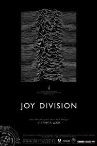 Joy Division / Joy Division (2007)