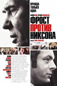 Фрост против Никсона / Frost/Nixon (2008)