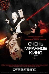 Очень мрачное кино / Film Noir (2007)