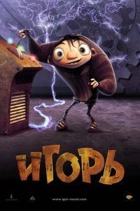 Игорь / Igor (2008)