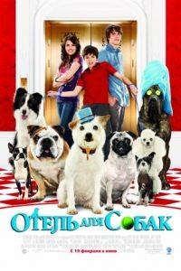 Отель для собак / Hotel for Dogs (2009)