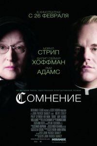 Сомнение / Doubt (2008)