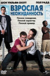 Взрослая неожиданность / Role Models (2008)