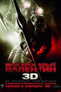 Мой кровавый Валентин 3D / My Bloody Valentine (2009)