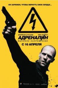 Адреналин: Высокое напряжение / Crank: High Voltage (2009)