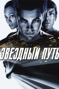 Звездный путь / Star Trek (2009)