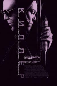 Киллер / Killshot (2008)