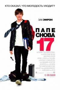Папе снова 17 / 17 Again (2009)