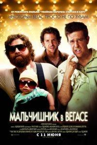 Cмотреть Мальчишник в Вегасе / The Hangover (2009) онлайн на Хдрезка качестве 720p