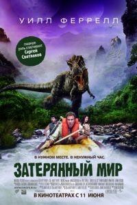 Cмотреть Затерянный мир / Land of the Lost (2009) онлайн на Хдрезка качестве 720p