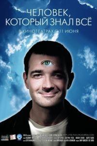 Cмотреть Человек, который знал всё (2009) онлайн на Хдрезка качестве 720p