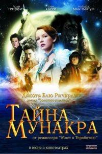 Тайна Мунакра / The Secret of Moonacre (2008)