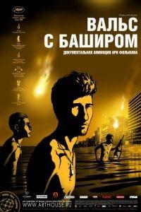 Вальс с Баширом / Vals Im Bashir (2008)