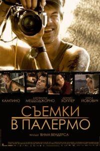 Cмотреть Съемки в Палермо / Palermo Shooting (2008) онлайн на Хдрезка качестве 720p