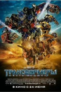 Cмотреть Трансформеры: Месть падших / Transformers: Revenge of the Fallen (2009) онлайн на Хдрезка качестве 720p