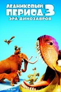 Ледниковый период 3: Эра динозавров / Ice Age: Dawn of the Dinosaurs (2009)