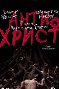 Cмотреть Антихрист / Antichrist (2009) онлайн на Хдрезка качестве 720p