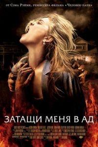 Cмотреть Затащи меня в Ад / Drag Me to Hell (2009) онлайн на Хдрезка качестве 720p
