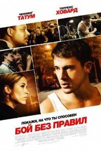 Cмотреть Бой без правил / Fighting (2009) онлайн на Хдрезка качестве 720p