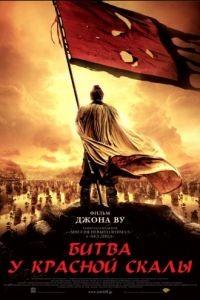 Битва у Красной скалы / Chibi (2008)