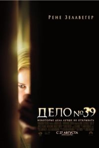 Дело №39 / Case 39 (2007)