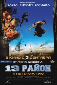 13-й район: Ультиматум / Banlieue 13 Ultimatum (2009)