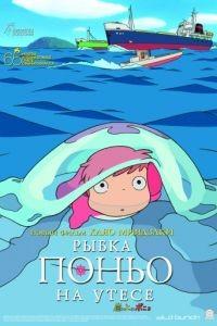 Рыбка Поньо на утесе / Gake no ue no Ponyo (2008)