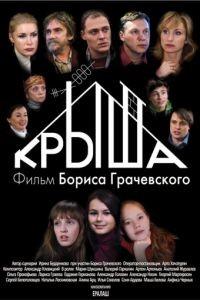 Крыша (2009)