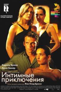 Интимные приключения /  l'aventure (2008)