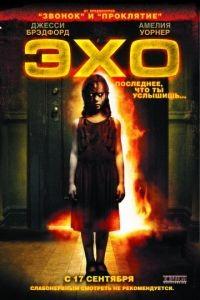 Эхо / The Echo (2008)