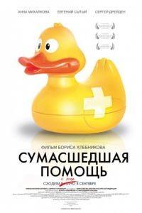 Сумасшедшая помощь (2009)