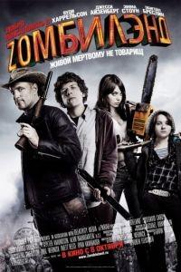 Добро пожаловать в Zомбилэнд / Zombieland (2009)