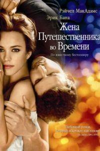 Жена путешественника во времени / The Time Traveler's Wife (2008)