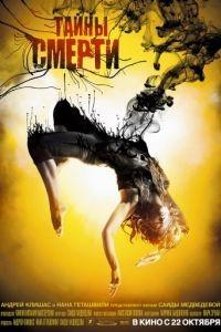 Тайны смерти (2009)