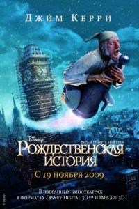 Рождественская история / A Christmas Carol (2009)