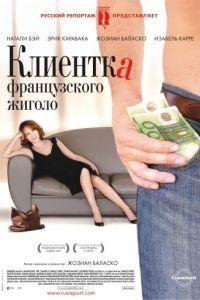 Клиентка французского жиголо / Cliente (2008)