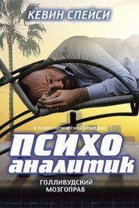 Психоаналитик / Shrink (2009)