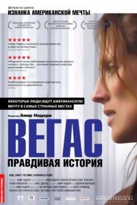 Вегас: Правдивая история / Vegas: Based on a True Story (2008)