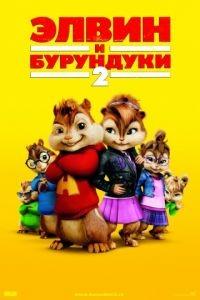 Элвин и бурундуки 2 / Alvin and the Chipmunks: The Squeakquel (2009)