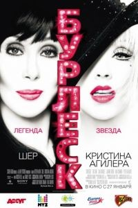 Бурлеск / Burlesque (2010)