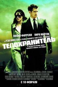 Телохранитель / London Boulevard (2010)
