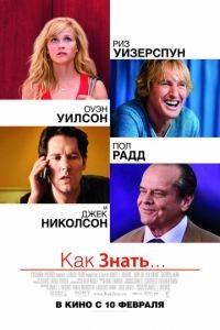 Как знать... / How Do You Know? (2010)